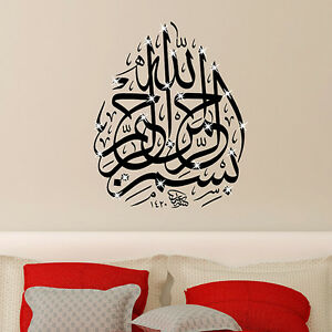 Awesome Image Is Loading ISLAMIC WALL STICKERS ISLAMIC CALLIGRAPHY WALL ART STICKER