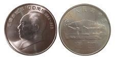 China 1 Yuan 1993 UNC Coin 100th Anniversary of Birth of Mao Tse-tung km471