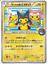 POKEMON CARD*2015 MEGA CAMPAIGN PONCHO WEARING PIKACHU 203//XY-P JAPANESE import