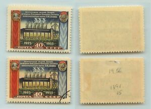 Russia-USSR-1956-SC-1891-MNH-and-used-rta2339