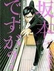 Haven't You Heard? I'm Sakamoto: Vol. 1 by Nami Sano (Paperback, 2015)