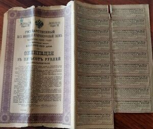 Russian-1916-Military-Government-500-Roubles-Coupons-UNC-Bond-Loan-Share-Stock