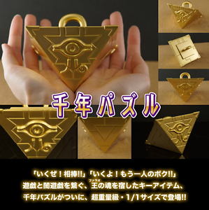 Yu-Gi-Oh-Duel-Monsters-thousand-years-puzzle-1-1-Size-Figure-Japan