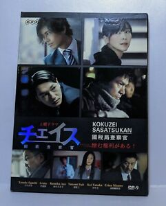 Japanese-Drama-DVD-Chase-National-Taxation-Inspector