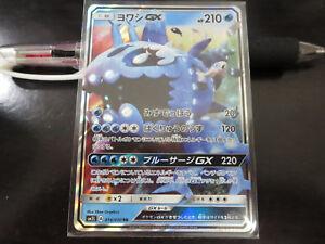 Pokemon-Karte-sm2l-014-050-wishiwashi-GX-RR-Guardians-Rising-Japanisch