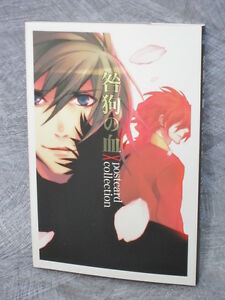 Chayamachi Chiral Works Togainu No Chi /japanese Anime Illustrations Art Book Price Guides & Publications