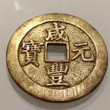 1851China,Xian Feng/Hsien-feng Yuan Bao,100Cash Coin,Patterns Pn103,Boo-su,勾咸阔缘版