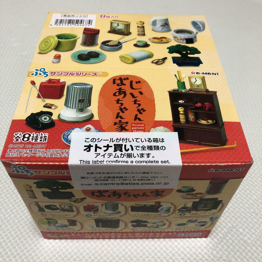Re-Ment Grandfather's House Miniature Figure Full set Complete Rare #10552