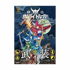 Yoroiden-Samurai-Troopers3-0th-Anniversary-Memorial-Book