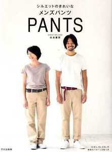 MENS-PANTS-by-Sunday-and-Sons-Japanese-Craft-Book