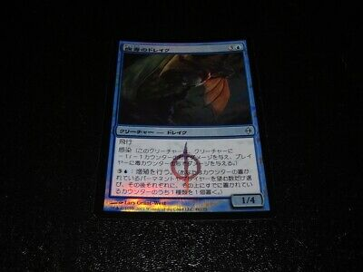 Details about  /Viral Drake FOIL Japanese x1 New Phyrexia mtg SP
