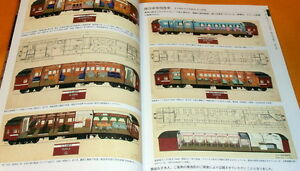 Japanese-Sleeping-Cars-book-train-sleeper-japan-0528