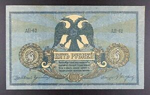 1918-Imperial-Russia-South-Russia-High-Command-5-Rubles-Banknote-P-S410b