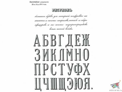 Russian Alphabet letter cypher Uppercase 32mm on sh.boards gold silver black