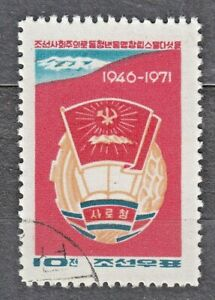 KOREA-1971-used-SC-955-stamp-Leaque-of-Soc-Working-Youth-of-Korea
