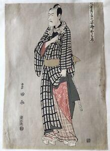 Alerte Utagawa Toyokuni I (1769-1825) Estampe Japonaise Originale F 25,5 X 36,5 Cm Suppression De L'Obstruction