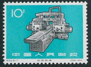PR-China-1966-S62-7-Industrial-Products-MNH-SC-905