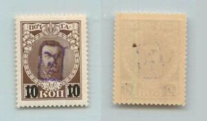 Armenia 🇦🇲 1919 10k on 7k mint violet handstamped - a Romanov . f7036