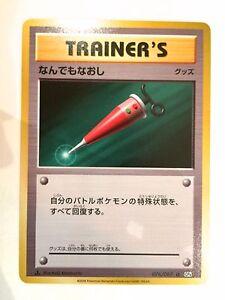 Complet-Heal-076-087-Japonais-Pokemon-TCG-20th-Anniversaire-Evolutions