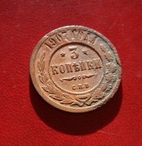rc8-2-From-Collection-Russland-Russia-Empire-3-KOPEKS-Kopeken-kopeke-1907-SPB