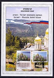 ISRAEL-RUSSIA-2017-STAMPS-JOINT-ISSUE-GORNY-CONVENT-EIN-KAREM-SOUVENIR-LEAF