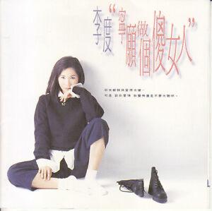 李度 Li Du (aka 唐懿琴): [Made in Taiwan 1994 台灣版] 寧願做個傻女人          CD