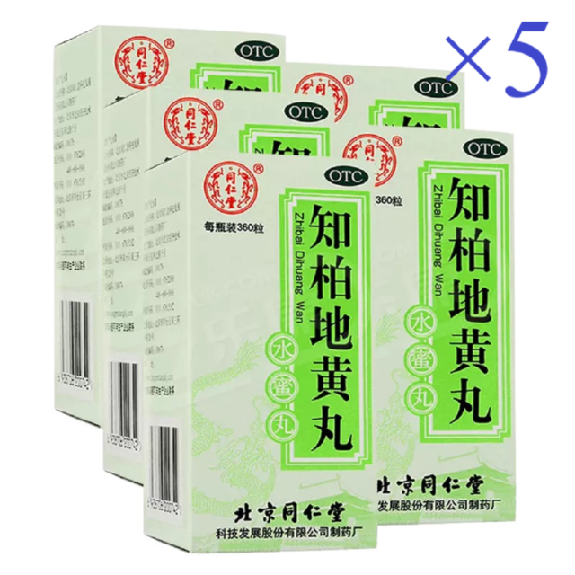 TongRenTang ZhiBai DiHuang Wan同仁堂知柏地黄丸Nourishing Yin and Reducing Fire滋阴降火(5Box