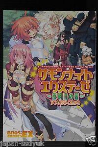 summon night ex thesis yoake no tsubasa