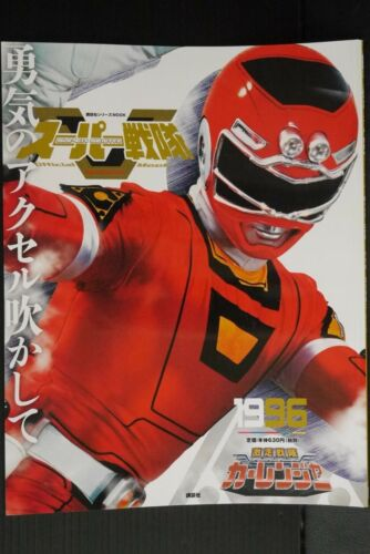 "JAPAN Super Sentai Official Mook 20th Century 1996 /""Gekisou Sentai Carranger/"""