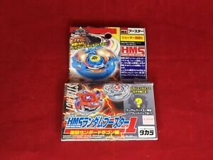 Beyblade-HMS-casuale-1-Thunder-Dragon-Booster-segreto