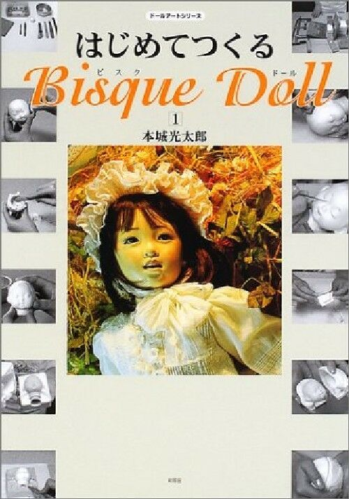 Bisque bambola poupee en biscuit primero Mare Guide Guide Guide libro 2001 Japan 75197c