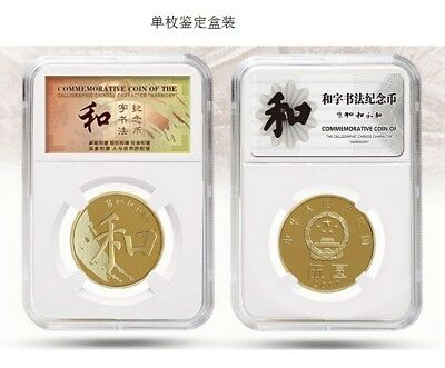 "CHINA 5 YUAN 2017 /""和""HE ZI HARMONY PEACE UNC COMMEMORATIVE COIN"