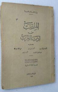 1949-Vintage-Arabic-Literature-Book
