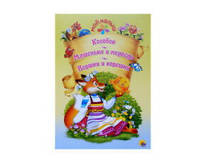 Fairy-Tales-Russian-Book-Children-Tales-Illustrated