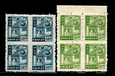 China 1944 stamps Unused #856