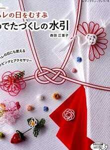 Happy-Mizuhiki-Book-Japanese-Craft-Book