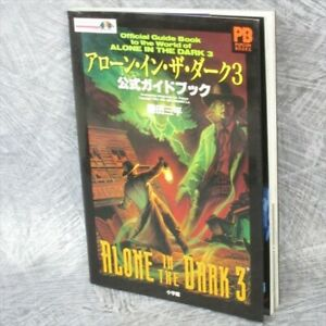 ALONE IN THE DARK 3 Official Guide PC Book 1995 SG63