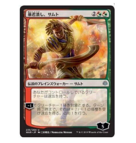 Japanese MTG card Samut Tyrant Smasher War of the Spark Alternate ART NM