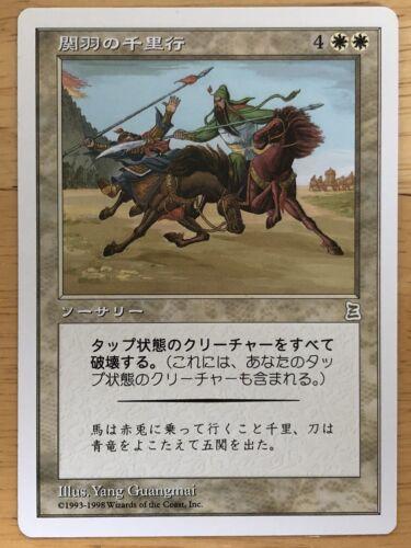 Guan Yu's 1,000-Li March Japanese Portal Three Kingdoms P3K mtg SP