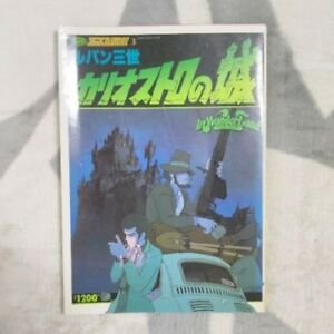 Lupin-the-3rd-Castle-of-Cagliostro-Art-Book-Hayao-Miyazaki-USED