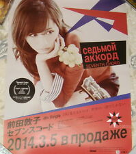 AKB48 Maeda Atsuko Seventh Chord 2014 Taiwan Promo Poster