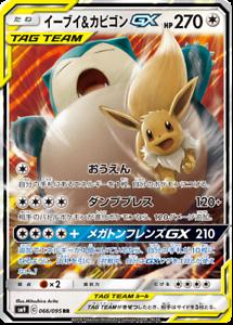 Pokemon-Card-Japanese-Eevee-amp-Snorlax-GX-RR-TAG-TEAM-066-095-SM9-HOLO-MINT