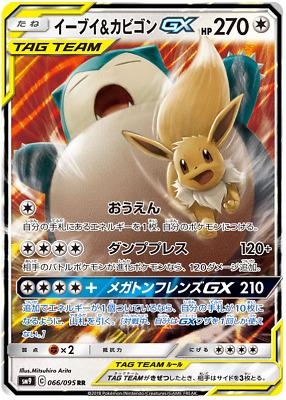 Pokemon Card 106-095-SM9-B Japanese Tag Bolt Eevee /& Snorlax GX SR