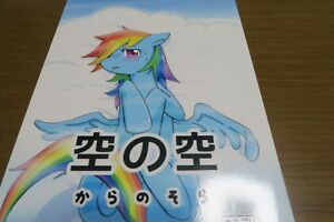 Doujinshi My little Pony anthology Nijiiro MLP furry kemono harugumo B5 36page