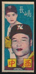 1959-Nakanishi-w-Shigeo-Nagashima-HOF-Hoshi-Gangu-Japanese-Baseball-Menko-Card