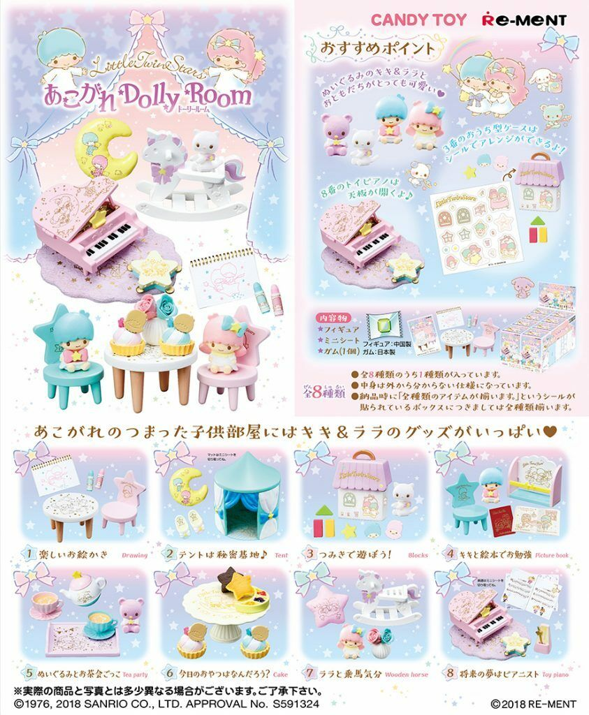 Re-Ment Miniature Sanrio Little Twin Stars Dolly Room Full set of 8 pieces