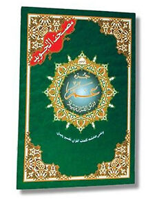 TAJWEED-JUZ-AMMA-PART-30-COLOUR-CODED-14X20CM