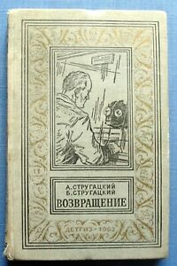 1962-Strugatsky-Fantastic-Return-USSR-Russian-Soviet-Vintage-Book