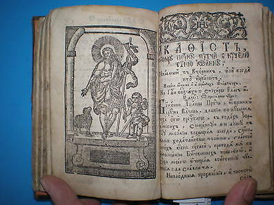 EXCELLENT PRICE, Very rare Russian Orthodox Akathist with Canons from about 1739
