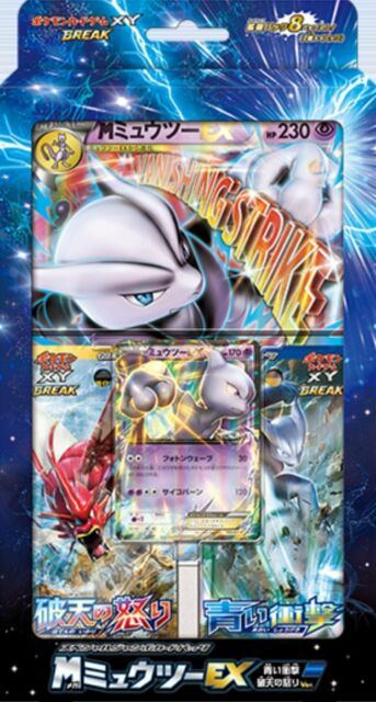 Japanese Pokemon XY Break Special Jumbo Card Pack M Mewtwo-EX Blue Ver.
